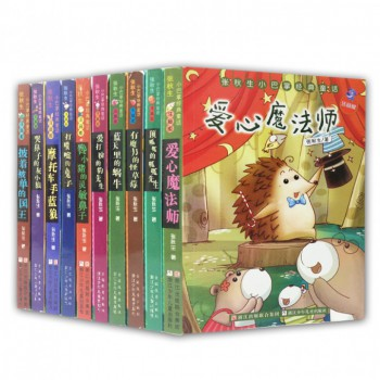 张秋生小巴掌经典童话(注音版)(共10册)