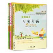 日有所诵(小学2年级 含注音)全4册/亲近母语
