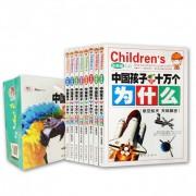 中国孩子的十万个为什么(彩图注音版)(全8册)