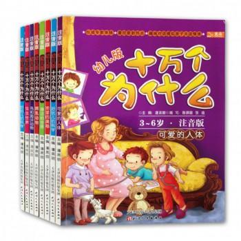 注音版十万个为什么(全8册)3-6岁