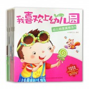 我喜欢上幼儿园(适合3-6岁)(共8册)