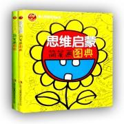 创意启蒙&思维启蒙简笔画图典/幼儿学画系列丛书