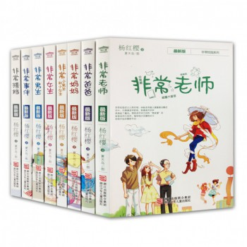 杨红樱非常校园系列(最新版)(共8册)