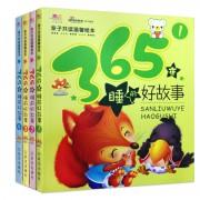 365夜睡前好故事(全4册)/亲子共读温馨绘本