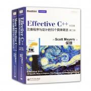 EFFECTIVE C++&MORE EFFECTIVE C++ 中文版/传世经典书丛(共2册)