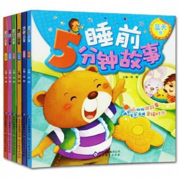 睡前5分钟故事(共6册)