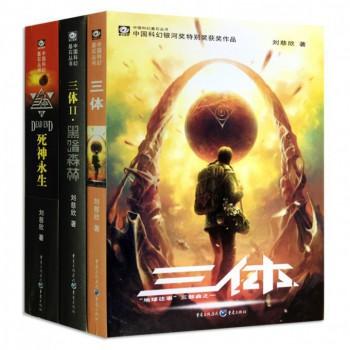 三体(1-3 共3册)