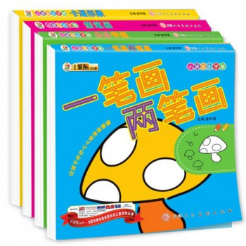 小孩自由学画(共4册)