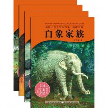 动物小说大王沈石溪品藏书系第6辑(共4册)