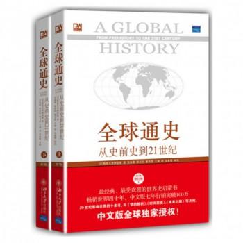 全球通史(从史前史到21世纪第7版修订版上下2册)/培文书系