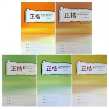 正楷(1-5 共5册)/硬笔字指导与练习丛书