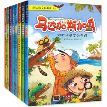 小达尔文环球日记(共8册)