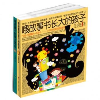 培养孩子的英文耳朵&喂故事长大的孩子(共2册)