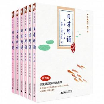 日有所诵 小学1-6年级第4版 *新版 亲近母语(共6册)