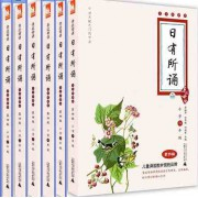日有所诵(附光盘)小学1-6年级第4版大字珍藏版2014最新版亲近母语(共6册)