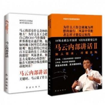 马云内部讲话 1+2 (共2册)