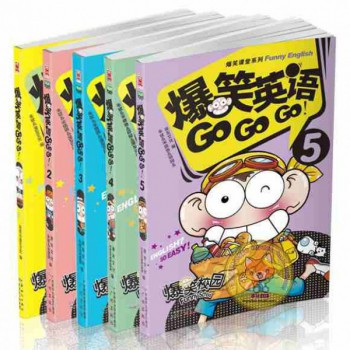 爆笑英语GO,GO,GO(1-5 共5册)