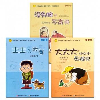中国幽默儿童文学创作任溶溶系列(注音版 共3册)