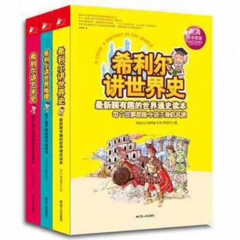 希利尔讲艺术史/世界史/世界地理(高清全彩图版 共3册)