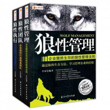 狼性企业管理套装(共3册)狼性团队&执行&管理