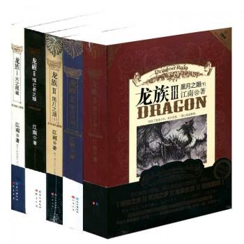 龙族全套共5册(Ⅰ+II+III上中下)