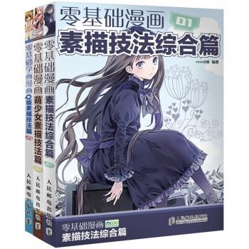 零基础学画漫画素描技法篇(共3册)