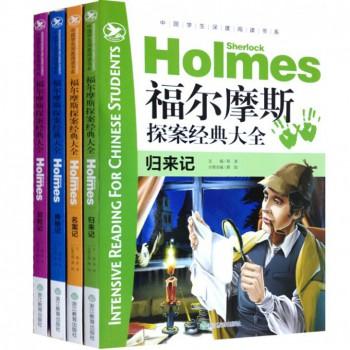 福尔摩斯探案经典大全/中国学生深度阅读书系(共4册)