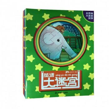 小罗林大迷宫系列(共4册)