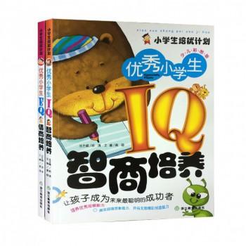 小学生培优计划(IQ+EQ少儿彩图版 共2册)