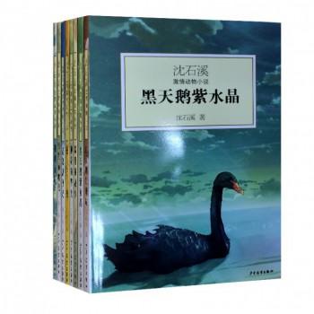 沈石溪激情动物小说(共8册)