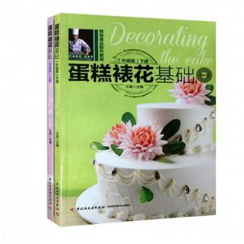 蛋糕裱花基础(上下附光盘 共2册)
