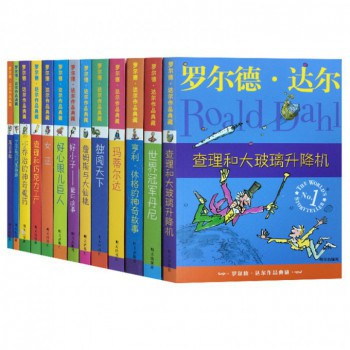 罗尔德·达尔作品典藏/了不起的狐狸爸爸等(共13册)