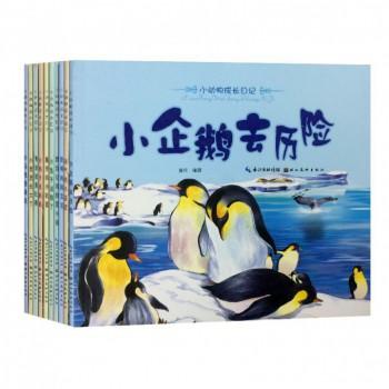 小动物成长日记(共10册)