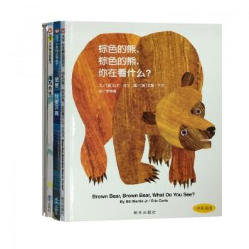 好饿的毛毛虫&爸爸我要月亮&海马先生&棕色的熊棕色的熊你在看什么/艾瑞卡尔(共4册)
