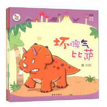 小恐龙完美成长系列(共6册)