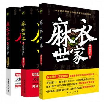 麻衣世家(1-3 共3册)