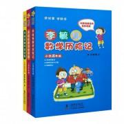 李毓佩数学故事集(小学低中高年级全彩色版 共3册)