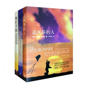 追风筝的人&灿烂千阳&群山回唱(共3册)