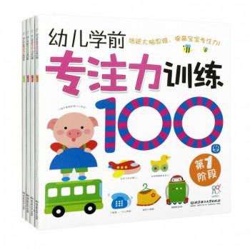幼儿学前专注力训练100图(**-4阶段 共4册)