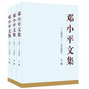 邓小平文集(1949-1974年上中下平装版 共3卷)