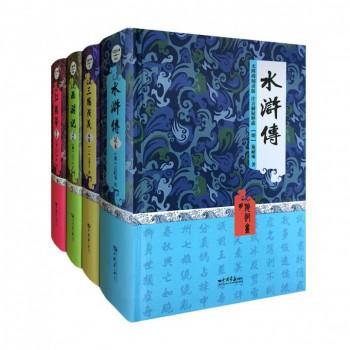 水浒传&三国演义&红楼梦&西游记(无障碍阅读版 精)(共4册)