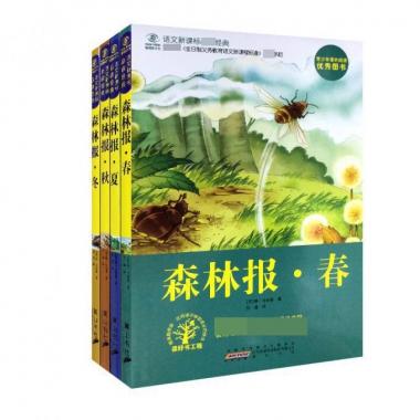 森林报 春夏秋冬(共4册)语文新课标**经典