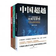 中国超越&中国触动&中国震撼(共3册)