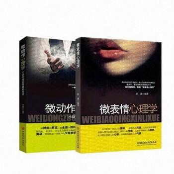 微动作心理学(小动作背后隐藏的秘密)&微表情心理学(共2册)