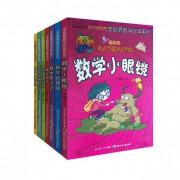 李毓佩数学故事系列(彩图版 共7册)