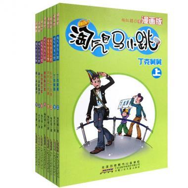 淘气包马小跳/(上下漫画版丁克舅舅&小大人丁文涛&宠物集中营&疯丫头杜真子 共8册)
