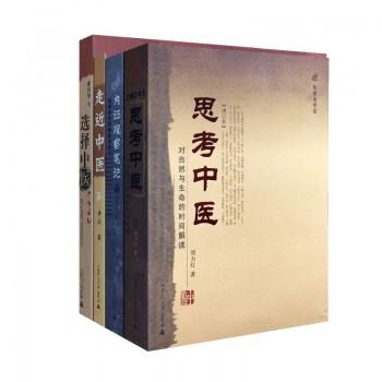 思考中医&走近中医&内证观察笔记&选择中医(共4册)