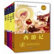 语文新课标必读经典(四大名著 共4册)