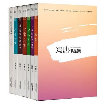 冯唐作品集(共7册)