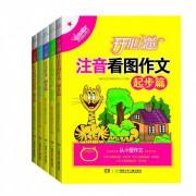 开心猫系列2014最新版1-3年级开心作文(注音起步篇 共5册)